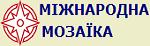 """Інформаційна платформа """"Міжнародна Мозаїка"""" КПІ імені Ігоря Сікорського"""